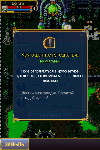 riddle_ru.png