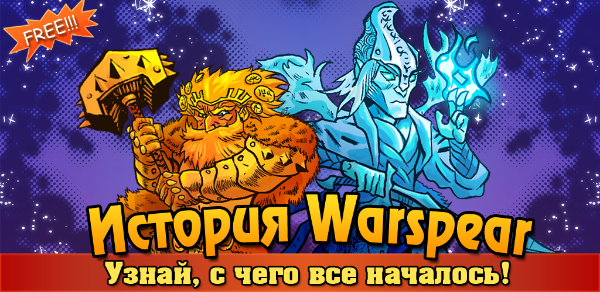 story.of.warspear.cover.rus.png