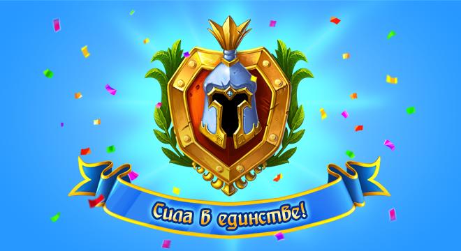 Guild_660x360_ru.png